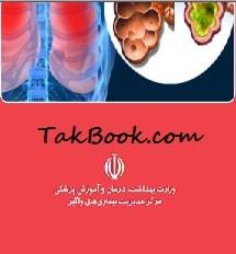 دانلود کتاب راهنمای تشخیص و درمان نارسایی تنفسی حاد در بالغین