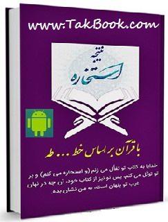 دانلود کتاب اندروید نتیجه استخاره با قرآن بر اساس خط طه