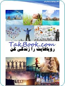 دانلود کتاب رویاهایت را زندگی کن