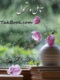 دانلود کتاب تأمل و تحول