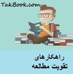 دانلود کتاب راهکارهای تقویت مطالعه