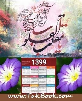 دانلود تقویم سال 1399 هجری شمسی