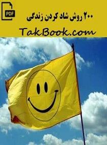 دانلود کتاب 200 روش شاد کردن زندگی