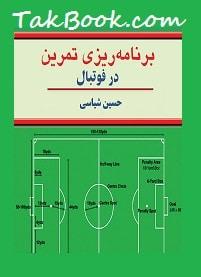 دانلود کتاب برنامه ریزی تمرین در فوتبال