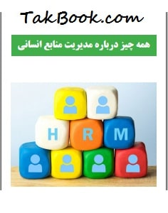 دانلود کتاب همه چیز درباره مدیریت منابع انسانی