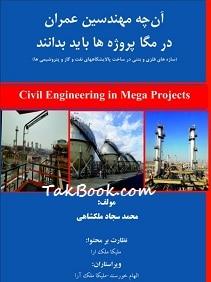 دانلود کتاب آن چه مهندسین عمران در مگا پروژه ها باید بدانند