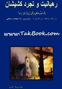 دانلود کتاب رهبانیت و تجرد کشیشان