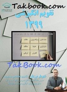 دانلود کتاب تقویم انگیزشی سال 1399