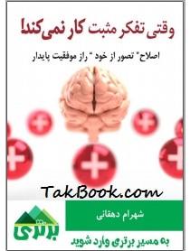 دانلود کتاب وقتی تفکر مثبت کار نمی کند !