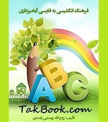 دانلود کتاب فرهنگ انگلیسی به فارسی آبخیزداری