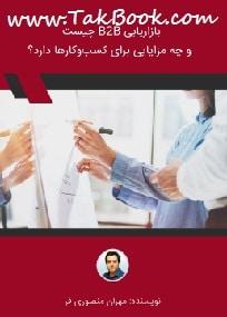 دانلود کتاب بازاریابی B2B چیست و چه مزایایی برای کسب وکارها دارد؟