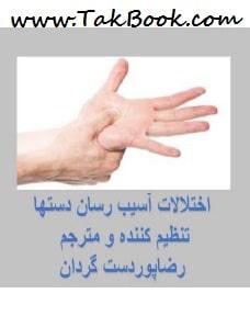 دانلود کتاب اختلالات آسیب رسان دست ها