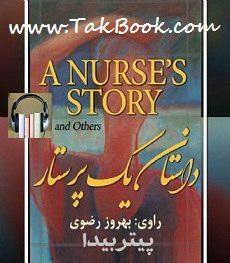 دانلود کتاب صوتی داستان یک پرستار