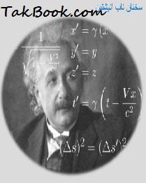 دانلود کتاب سخنان ناب انیشتین