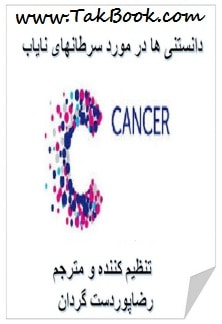 دانلود کتاب دانستنی ها در مورد سرطان های نایاب