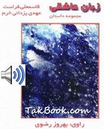 دانلود کتاب صوتی زبان عاشقی