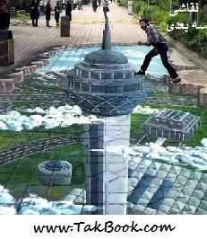 دانلود کتاب نقاشی سه بعدی