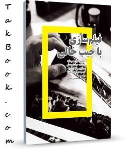 دانلود کتاب فیلم سازی با جیب خالی