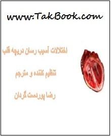 دانلود کتاب دانشنامه اختلالات زمینه ساز آسیب دریچه قلب