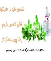 دانلود کتاب گیاهان مفید در عفونت ها