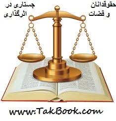 دانلود کتاب حقوقدانان و قضات