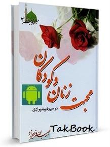 دانلود کتاب اندروید محبت زنان و کودکان در سیره پیامبر