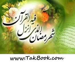 روزه درمانی در کلام امام علی علیه السلام