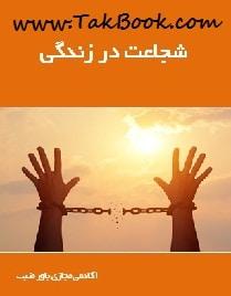 دانلود کتاب شجاعت در زندگی