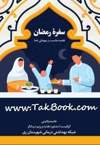 دانلود کتاب سفره رمضان