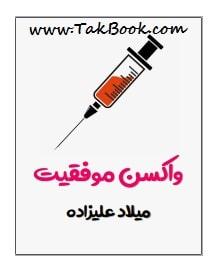 دانلود کتاب واکسن موفقیت