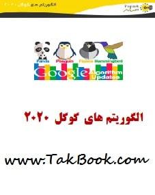 دانلود کتاب الگوریتم های گوگل 2020