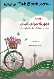 دانلود کتاب توسعه دوچرخه سواری شهری