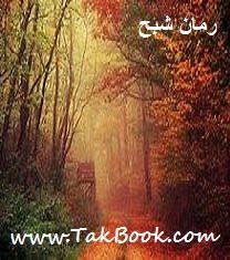 دانلود کتاب رمان شبح