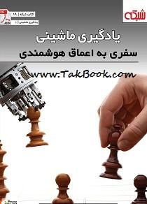 دانلود کتاب یادگیری ماشینی؛ سفری به اعماق هوشمندی