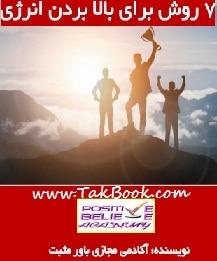 دانلود کتاب 7 روش برای بالا بردن انرژی