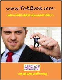 دانلود کتاب 9 راهکار تضمینی برای افزایش اعتماد به نفس