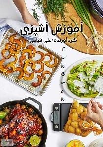 دانلود کتاب الکترونیکی آشپزی