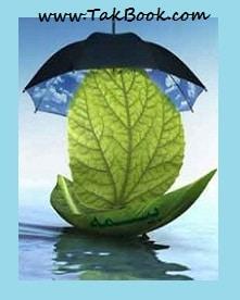 دانلود کتاب بیمه _ یک تسکین یا دردی پنهان