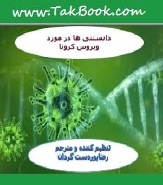 دانلود کتاب دانستنی های ویروس کرونا