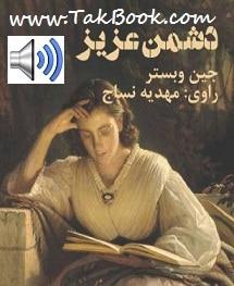 دانلود کتاب صوتی دشمن عزیز