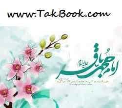 ۵ توصیه امام باقر برای مواجهه صحیح با مشکلات