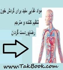 دانلود کتاب مواد غذایی مفید برای گردش خون