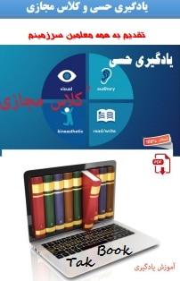 دانلود کتاب یادگیری حسی و کلاس مجازی