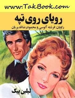 دانلود کتاب صوتی رویای روی تپه