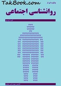 دانلود کتاب روانشناسی اجتماعی