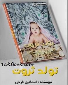 دانلود کتاب تولد ثروت