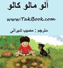 دانلود کتاب قصه آلو مالو کالو