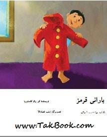 دانلود کتاب بارانی قرمز