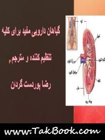 دانلود کتاب گیاهان دارویی مفید برای کلیه