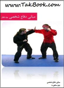 دانلود کتاب مبانی دفاع شخصی ویژه بانوان